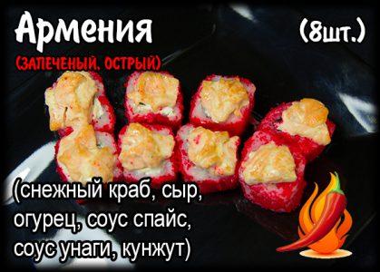 купить суши Армения запечённые в Анапе