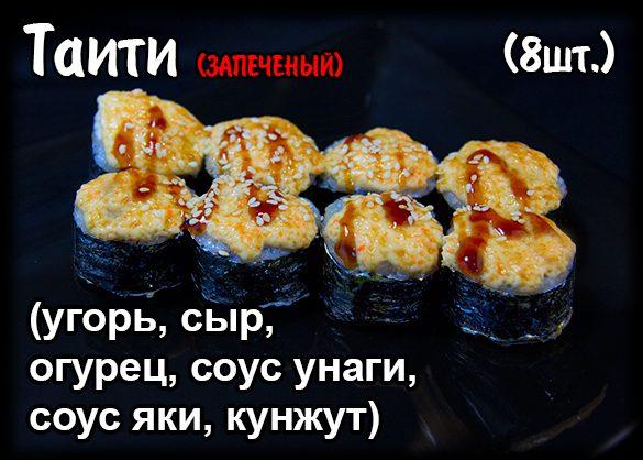 купить суши Таити запечённые в Анапе