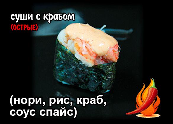 купить суши с крабом острые в Анапе