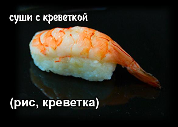 купить суши с креветкой в Анапе