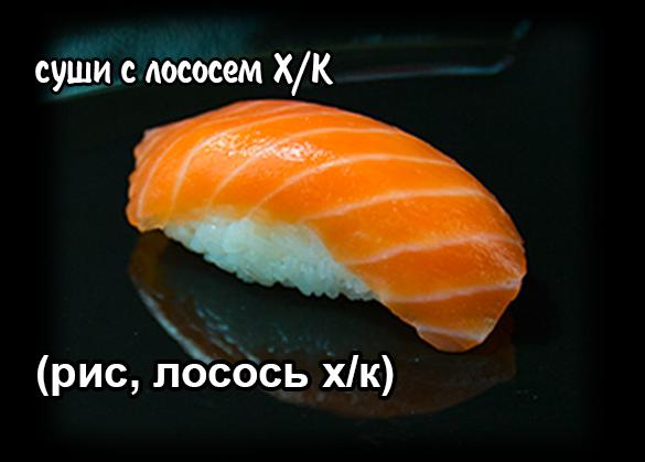 купить суши с лососем х/к в Анапе