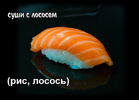 купить суши с лососем в Анапе