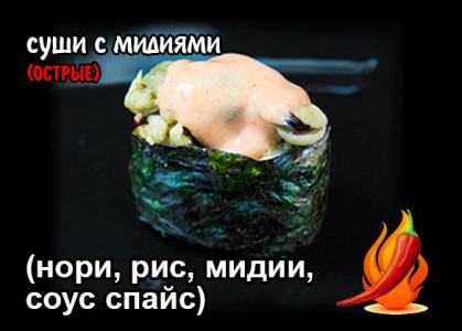 купить суши с мидиями острые в Анапе