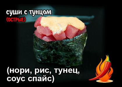 купить суши с тунцом острые в Анапе