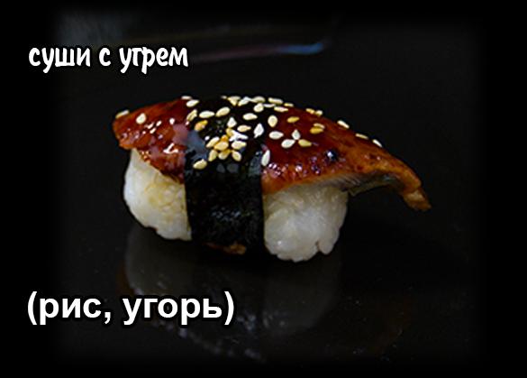 купить суши с угрём в Анапе