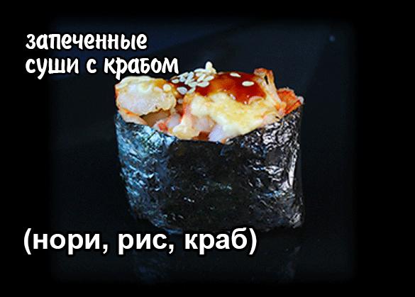 купить запеченные суши с крабом в Анапе