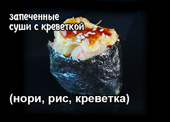 купить запеченные суши с креветкой в Анапе