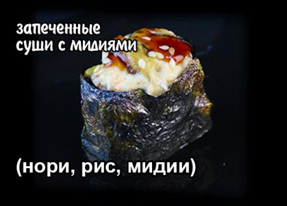 купить запеченные суши с мидиями в Анапе