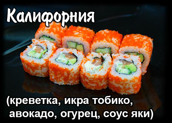 купить суши Калифорния с креветкой в Анапе