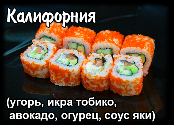купить суши Калифорния угрём в Анапе