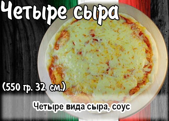 заказать пиццу Четыре сыра в Анапе