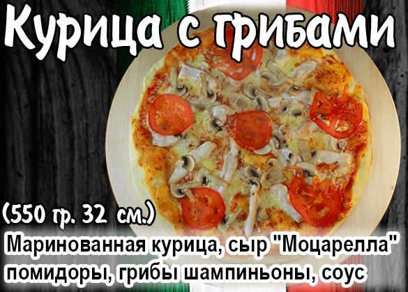 заказать пиццу Курица с грибами в Анапе