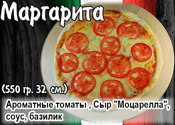 заказать пиццу Маргарита в Анапе