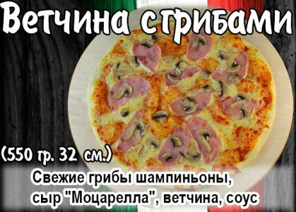 заказать пиццу Ветчина с грибами в Анапе