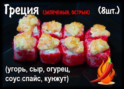купить суши Греция запечённые в Анапе