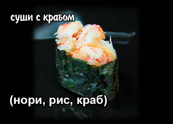 купить суши с крабом в Анапе