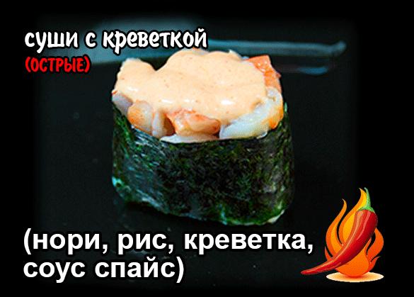 купить суши с креветкой острые в Анапе