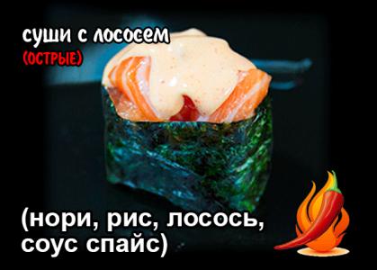 купить суши с лососем острые в Анапе