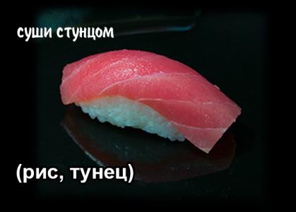 купить суши с тунцом в Анапе