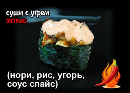 купить суши с угрём острые в Анапе