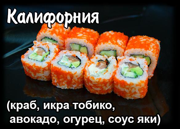 купить суши Калифорния с крабом в Анапе
