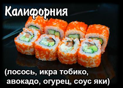 купить суши Калифорния с лососем в Анапе