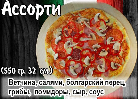 заказать пиццу Ассорти в Анапе