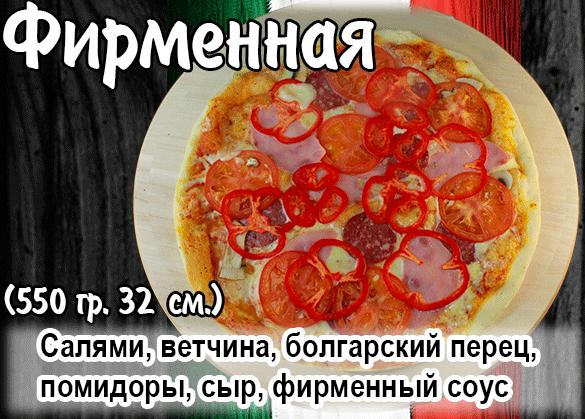 заказать пиццу Фирменная в Анапе