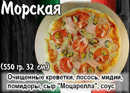 заказать пиццу Морская в Анапе