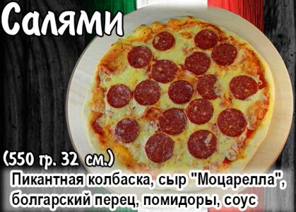 заказать пиццу Салями в Анапе