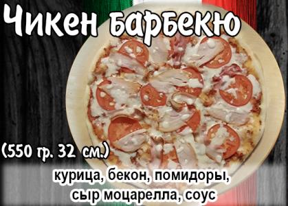заказать пиццу чикен барбекю в Анапе