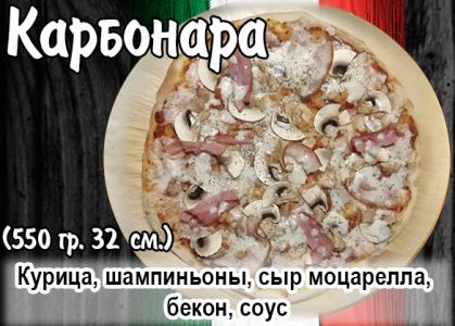 заказать пиццу Карбонара сыра в Анапе